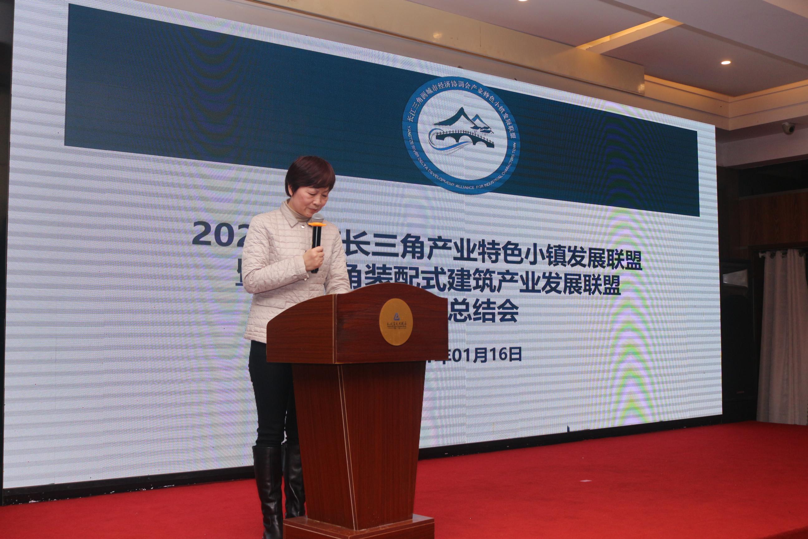 2020年度长三角产业特色小镇发展联盟工作总结会在沪召开