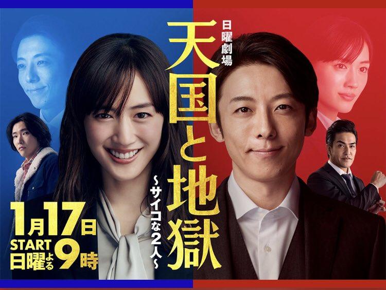 2021年冬季日剧推荐:《天国和地狱 ~疯狂的2人~》