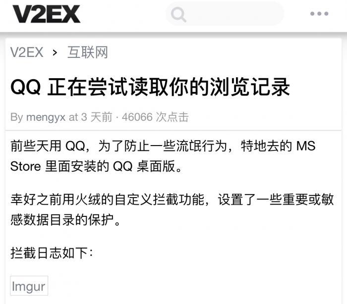 腾讯致歉PC版QQ读取浏览记录:只为判断是否恶意登录,数据不上传不储存
