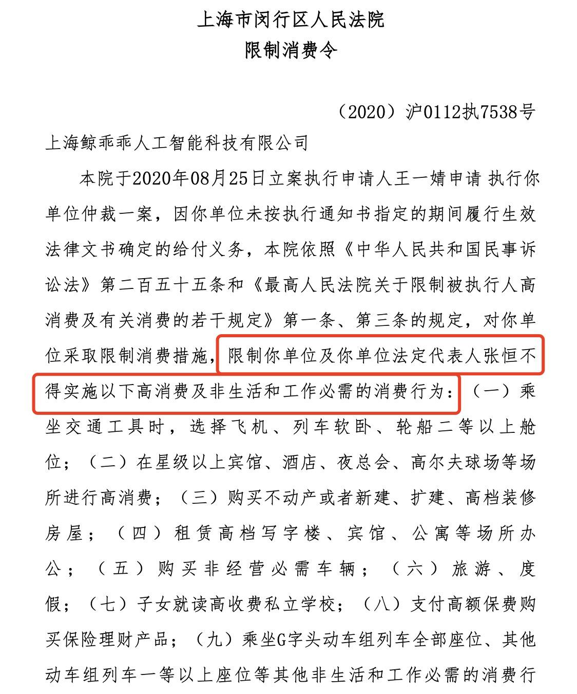 张恒律师发声:郑爽主动借2000万,170万美国生孩子,750万两人花