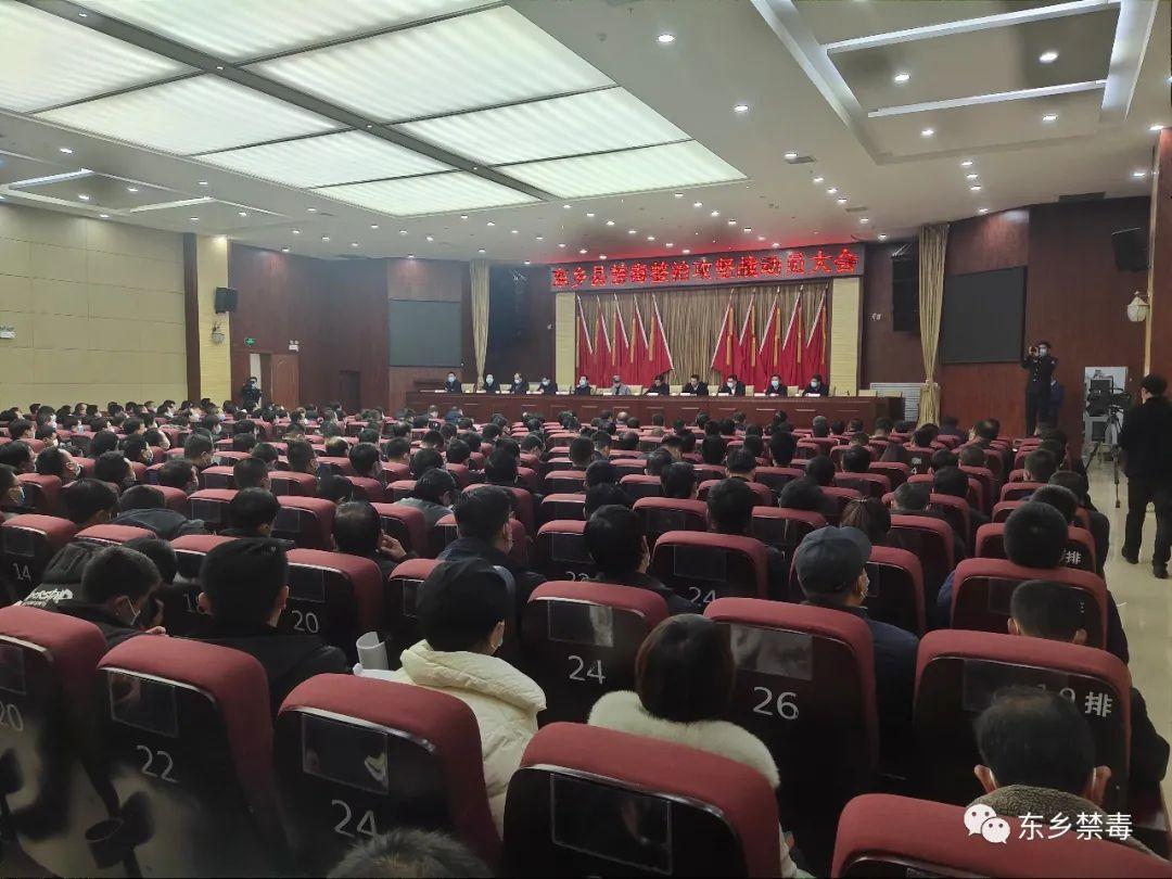 东乡县召开禁毒重点整治攻坚战动员大会