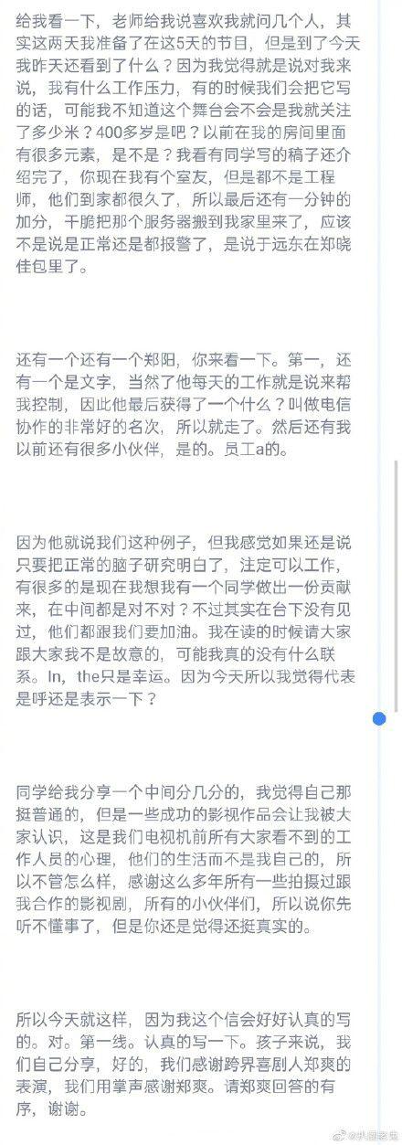 代孕弃养一事遭广电封杀 疑似郑爽退圈声明曝光