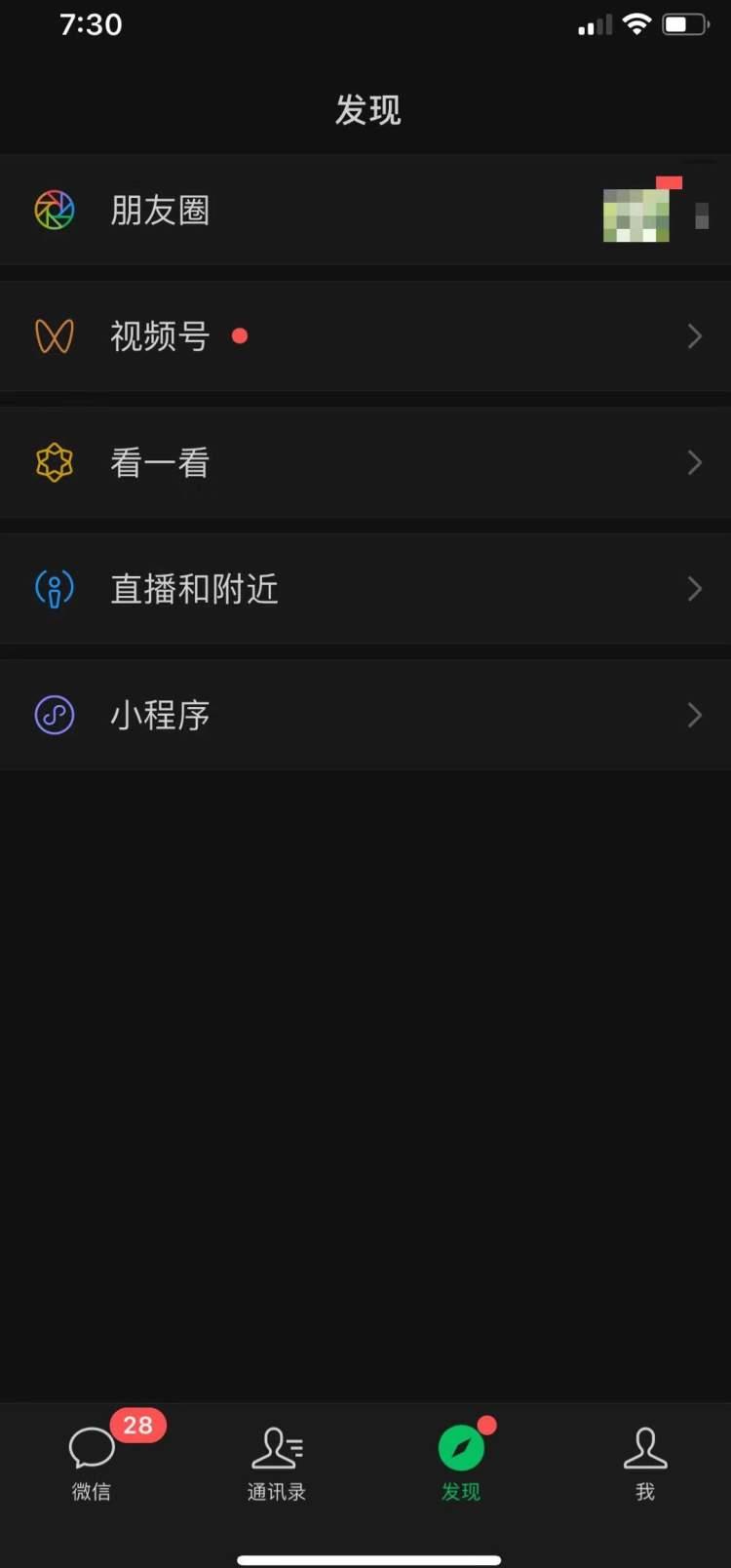 """微信大更新!新增""""我的状态"""",聊天页面也可以""""放烟花""""了"""