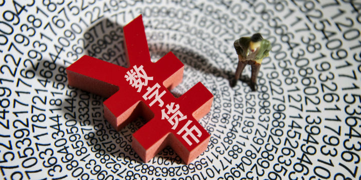 余中华:构建新的数字现金平台