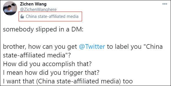 账号遭推特添加特殊标签 中国媒体:太有意思