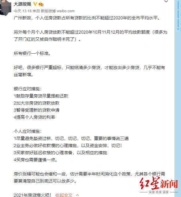 """广州所有银行已""""停贷""""?业内人士:没有贷款额度,申请房贷只有等"""