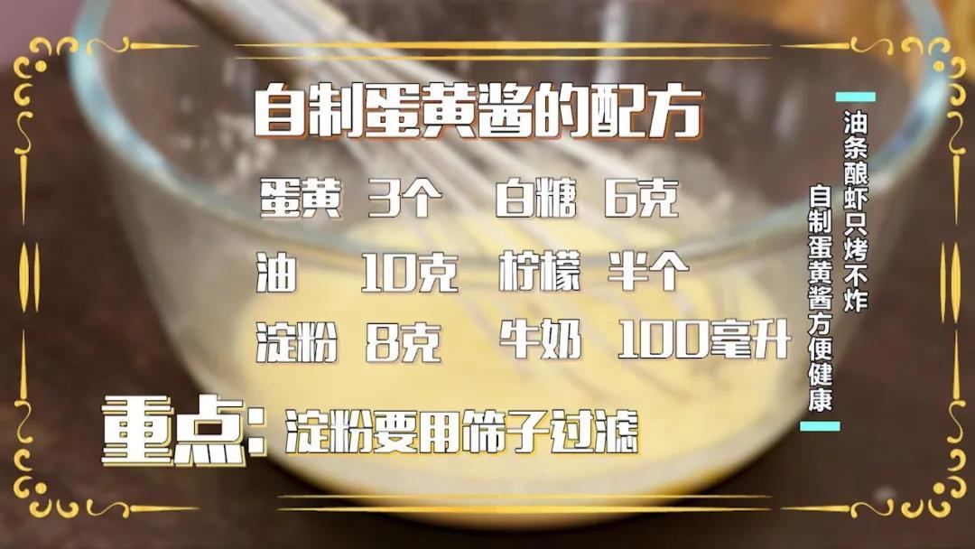 菠萝油条虾、脆皮鸡柳棒...方便面竟然可以做出这些美食 菠萝油条虾 第5张