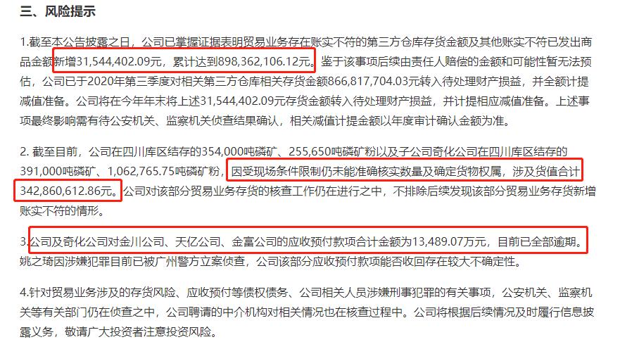 """9亿""""洗衣粉""""失踪谜底将揭开?广州浪奇2名原高管被立案调查!4个月来屡屡爆雷,股价已腰斩"""