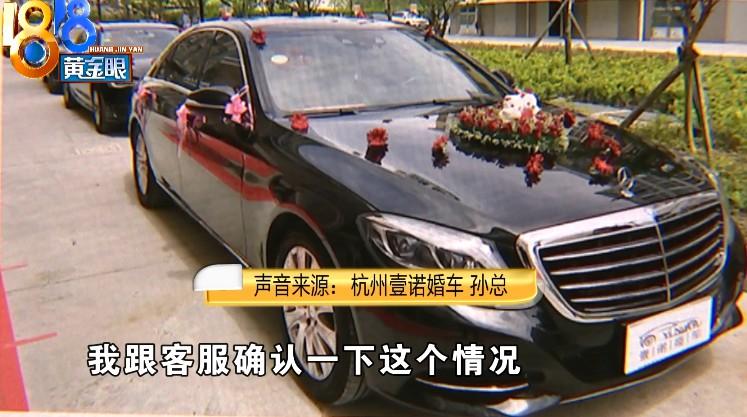 婚车司机的几个行为,新娘很不满意?
