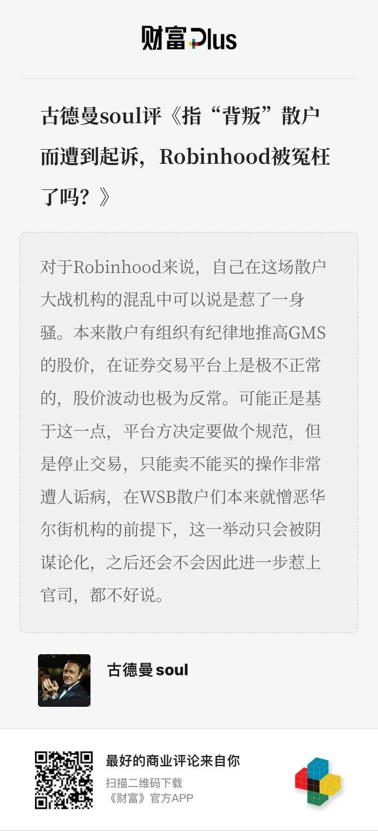 """罗宾汉是否因""""背叛""""散户而被起诉?"""