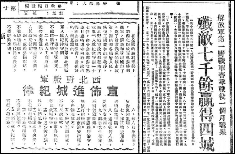 党史上的今天·陕西(2月1日)
