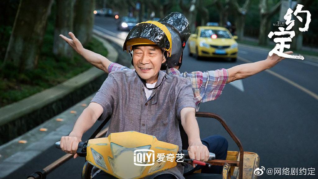 网剧《约定》曝光剧照,李雪健董勇陆毅乔杉等主演