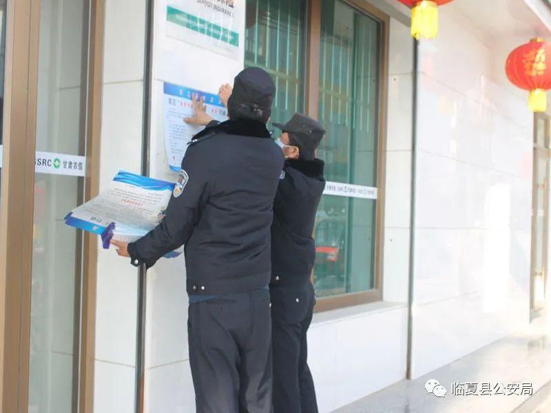 """临夏县公安│提高群众""""免疫力"""" 守好群众""""钱袋子"""""""