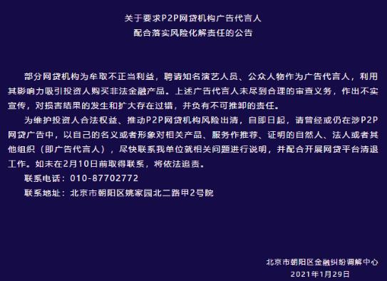 代言P2P的明星一定要还钱吗?北京发布通知,要求发言人配合务虚会