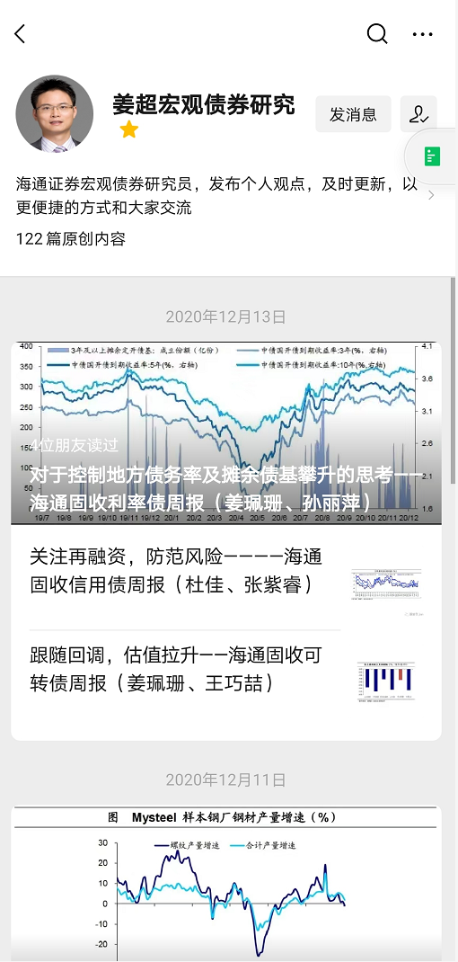 传海通证券首席经济学家姜超被免职,下家或为海通资管