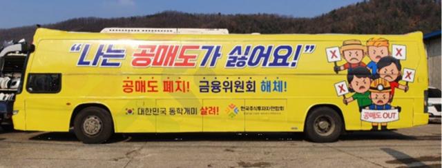 努力让卖空禁令永久化!韩国散户投资者挑战政府,文在寅进退两难