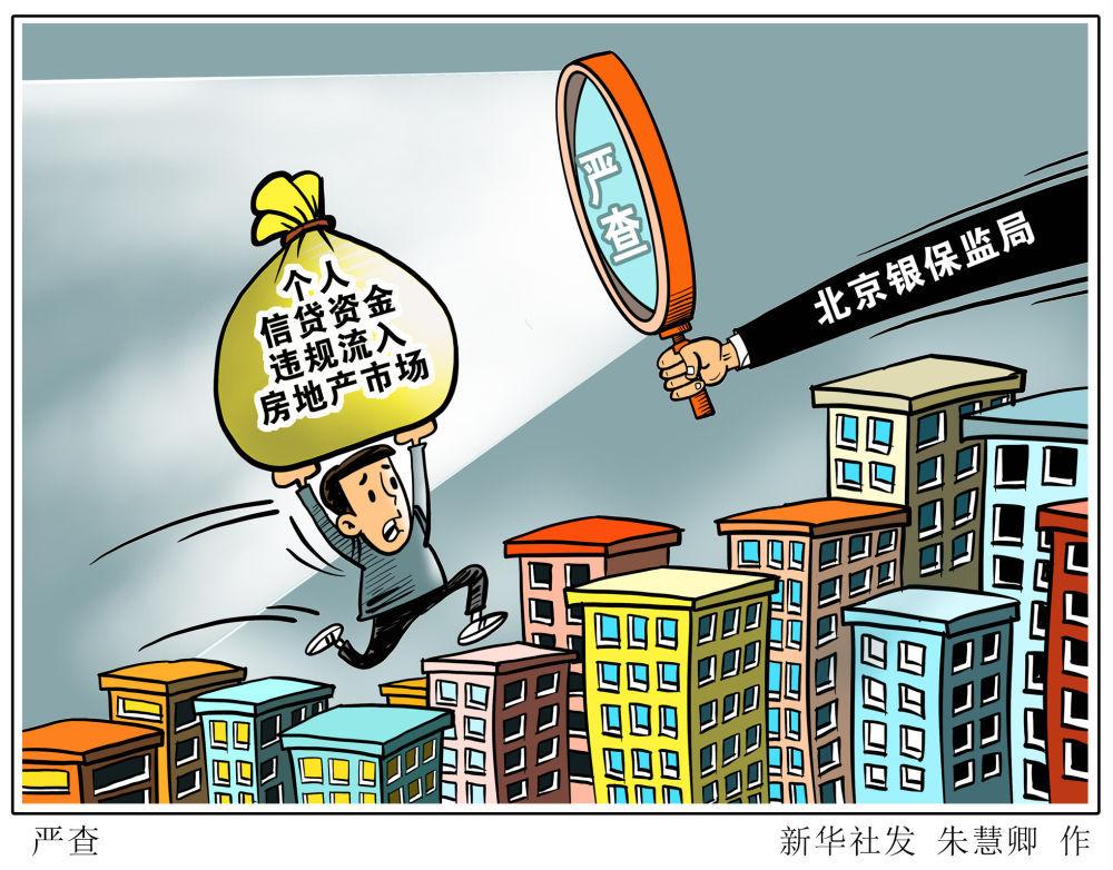 """买家""""变身""""成老板?有许多非法商业贷款流入房地产市场的模式"""