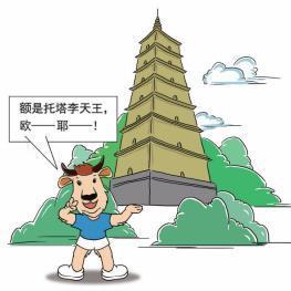 迎新春丨陕西年,牛气