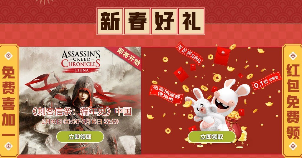 育碧Connect喜加一《刺客信条编年史:中国》免费领