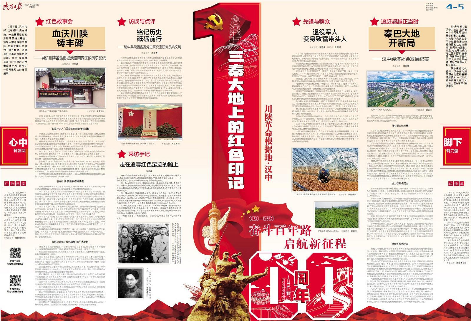 三秦大地上的红色印记丨川陕革命根据地·汉中