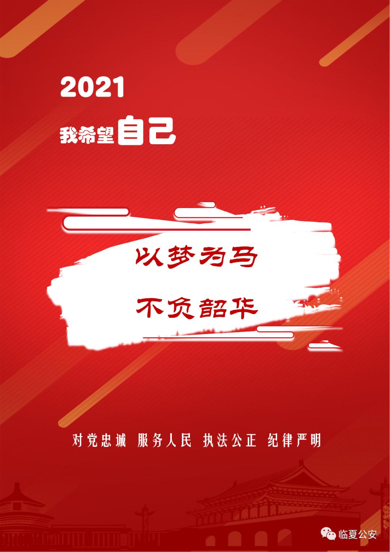 2020,我的新年愿望说给你听