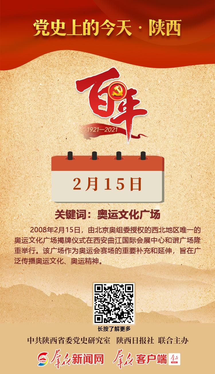 党史上的今天·陕西(2月15日)