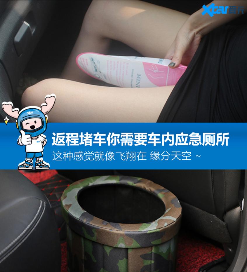 高速路堵车想尿尿怎么办 车内应急厕所产品了解下
