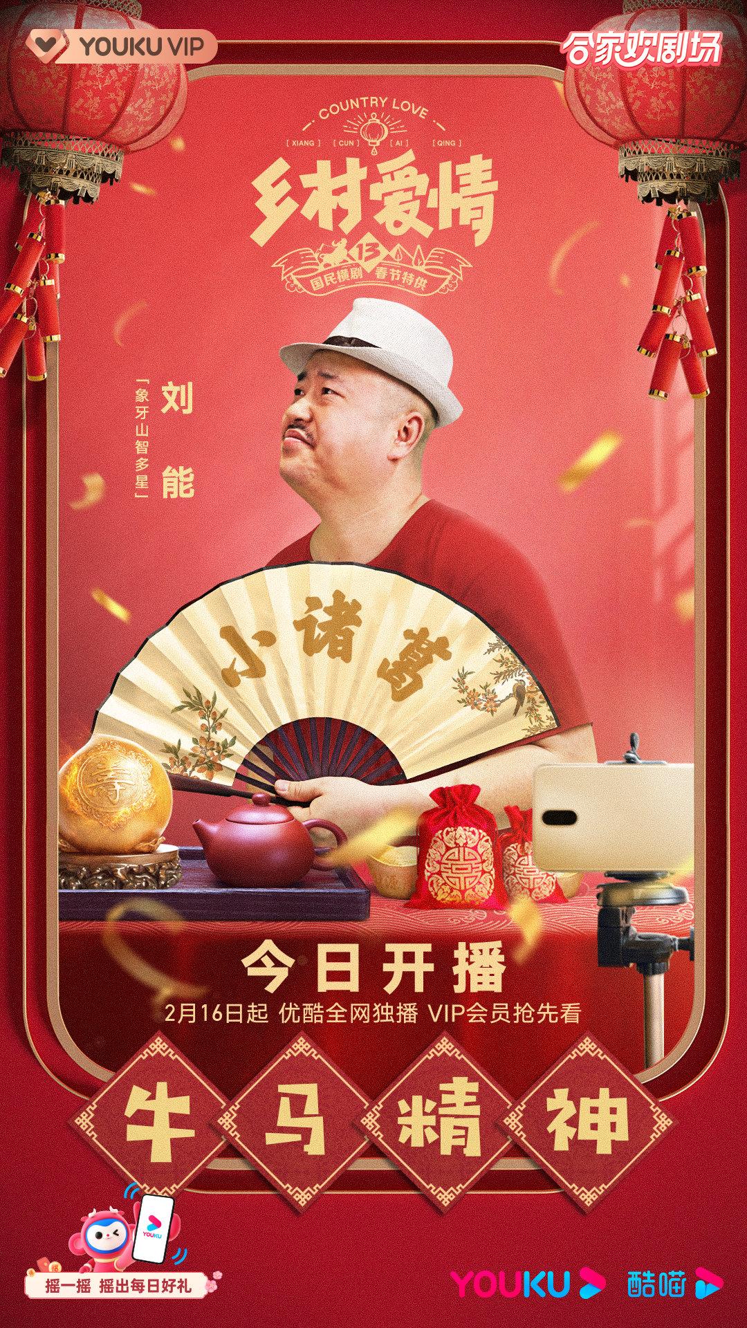 """《乡村爱情13》开播,刘能换人,网友大呼""""爷青结"""""""