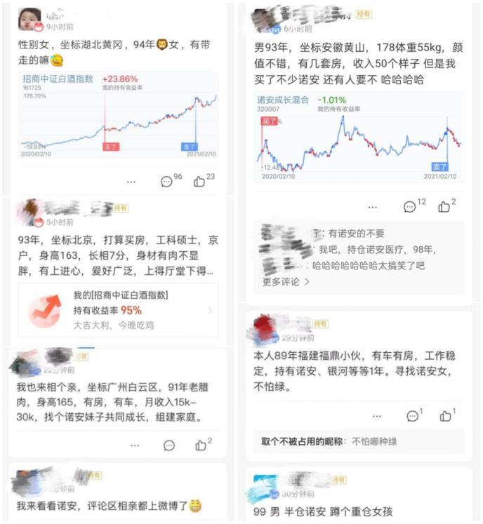 """支付宝基金评论区成了""""相亲角"""":想出好处很有诚意"""
