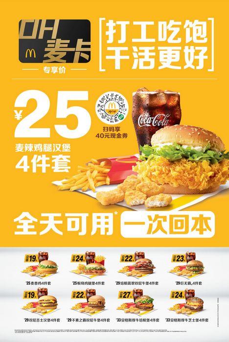 """麦当劳中国推出""""打工人保底计划"""""""