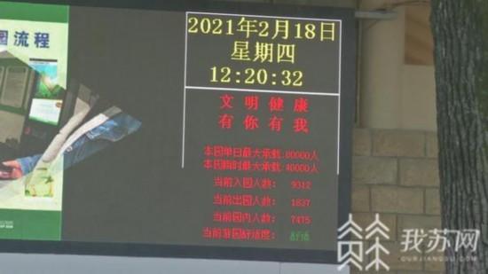 春节期间日均三万人 南京红山动物园人流量火爆