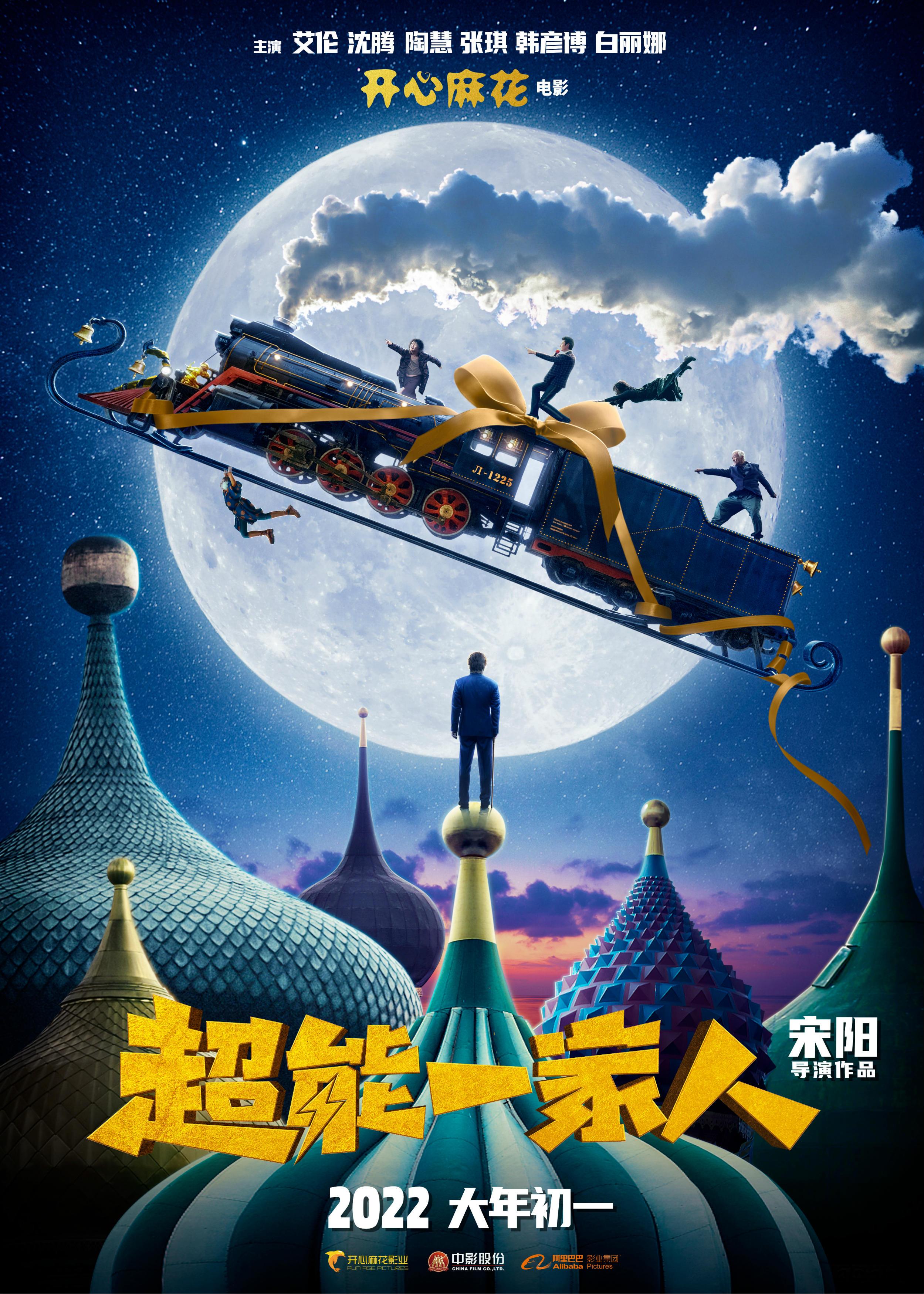 开心麻花首次进军春节档,艾伦沈腾新片《超能一家人》定档2022大年初一