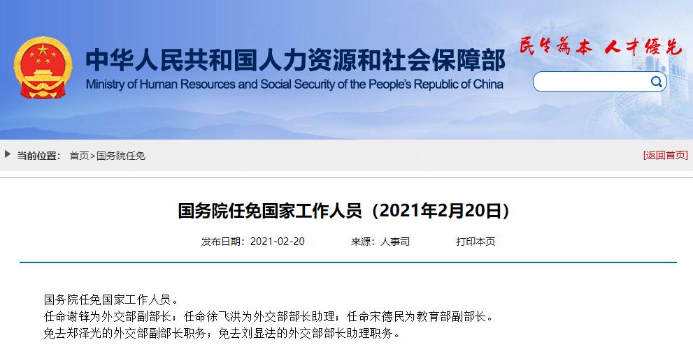每天中午,都会被提拔为银监会副主席;谢峰担任外交部副部长;中国医疗保险基金累计余额超过3万亿,支付疫苗和接种费用没有问题