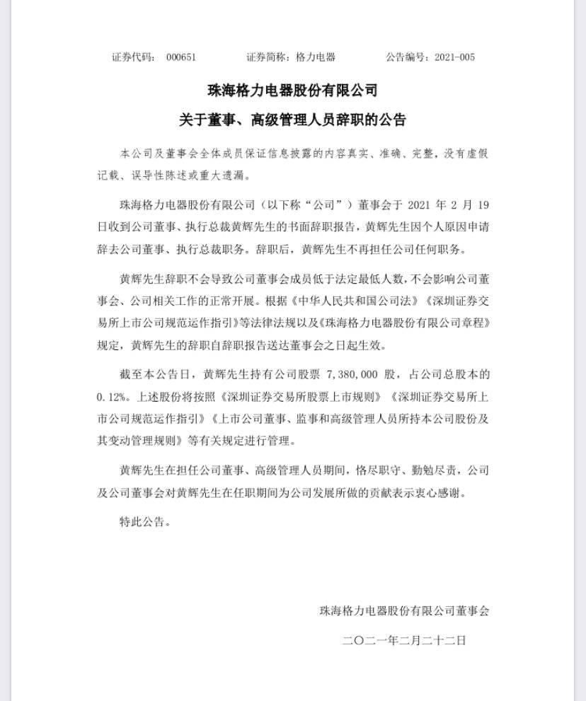 格力电器:董事兼首席执行官黄辉辞职