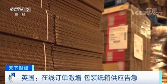 欧洲包装纸紧缺!纸箱供应急,网购发货难…