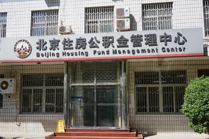 要用联名卡收公积金吗?北京住房公积金管理中心回应