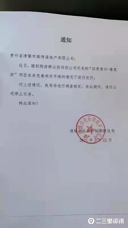 未验收、无手续就交房!贵阳清镇市四季贵州·椿堂府被投诉 住建局:确实违规