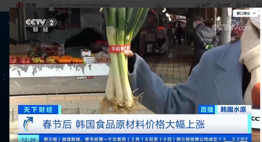 一斤大米8.3元、西红柿洋葱涨超80%…韩国食品全面涨价 专家:普通人的收入却在原地踏步…