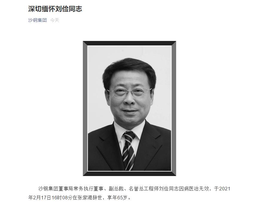 沙钢集团董事局常务执行董事刘俭因病去世,享年65岁