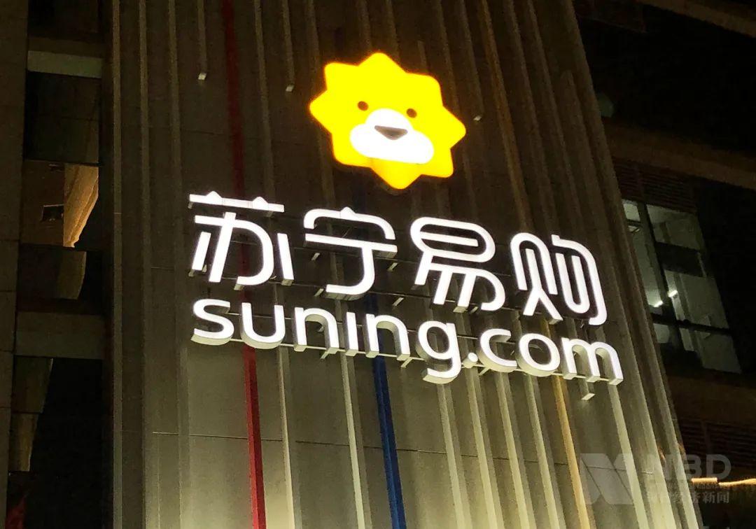 148亿元重磅交易敲定!苏宁易购引进深圳国有资产