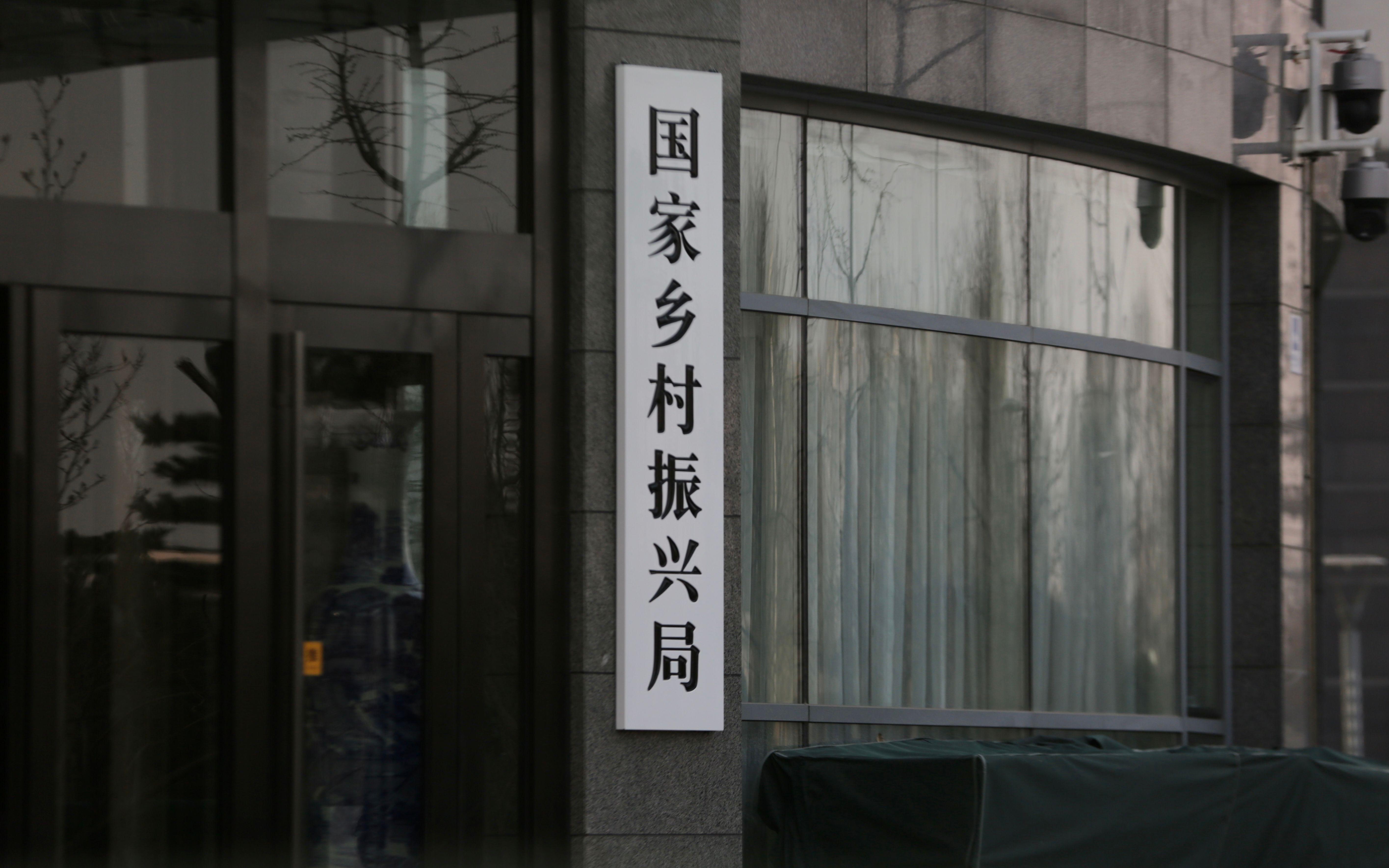 国家乡村振兴局今日正式挂牌,八问详解新机构