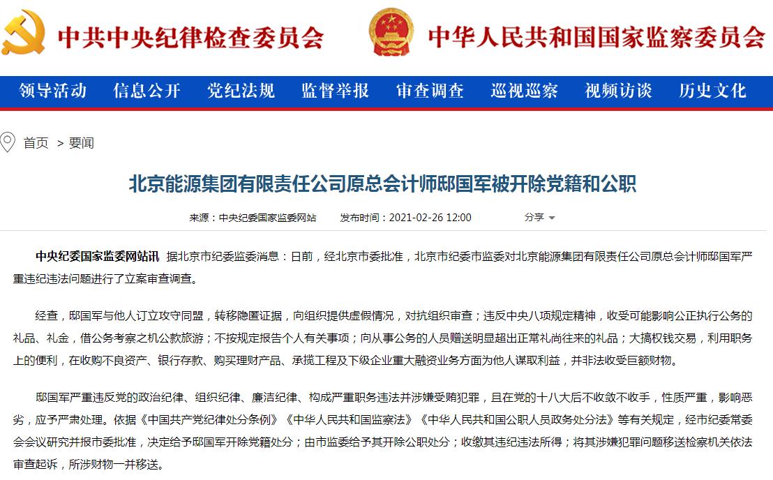 每天中午,全球最大的主权基金在中国都有3200亿的重仓;原北京能源集团总会计师齐揭牌;美国媒体:拜登下令对叙利亚目标进行空袭作为报复