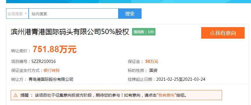 闪电金融|青岛港国际拟入股青滨港青港国际码头公司50%