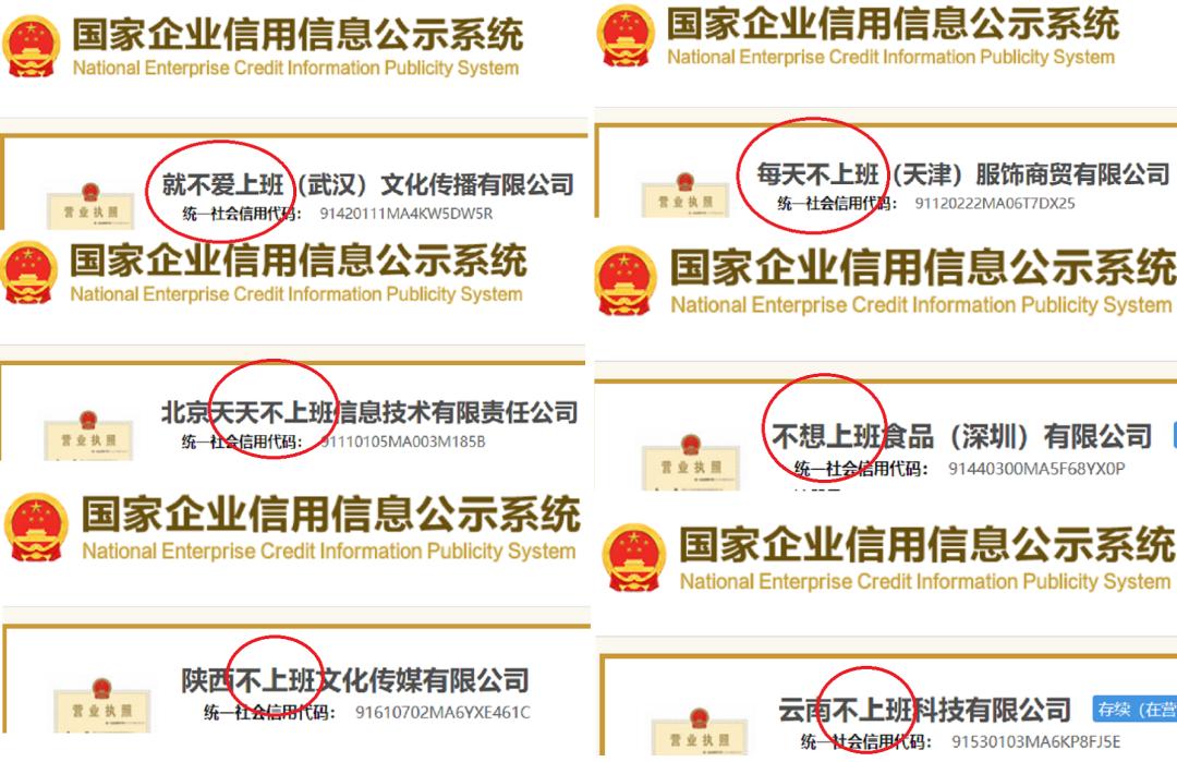 """武汉有家公司叫""""就不爱上班"""",网友吵翻:该不该改名?"""