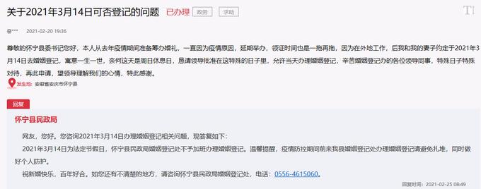 民政局拒绝3月14日加班建议,理由没毛病!网友:口子一开,全年无休