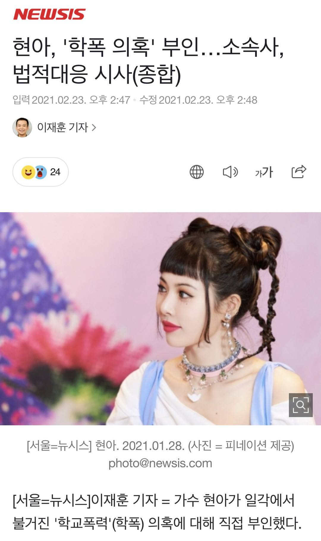 """韩娱明星地震级""""塌房""""?泫雅等多名人气偶像卷入校园暴力事件"""