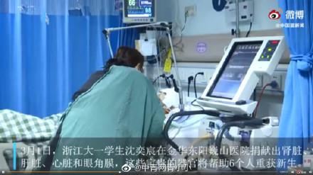 送别!19岁大学生车祸去世捐出器官