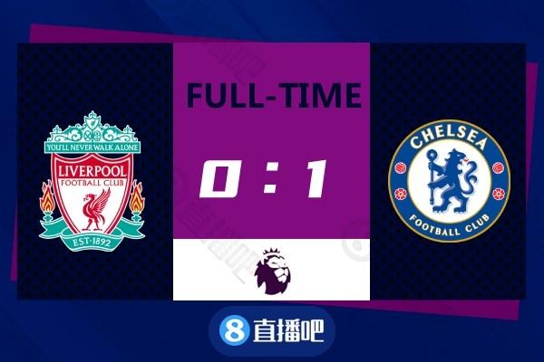 英超-芒特制胜球维尔纳进球被吹 利物浦0-1切尔西主场五连败