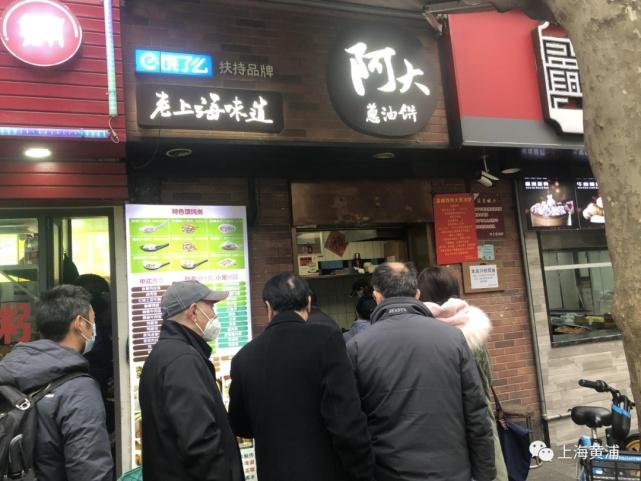 阿大葱油饼10元一只,依然在排队,吃货们这么说……