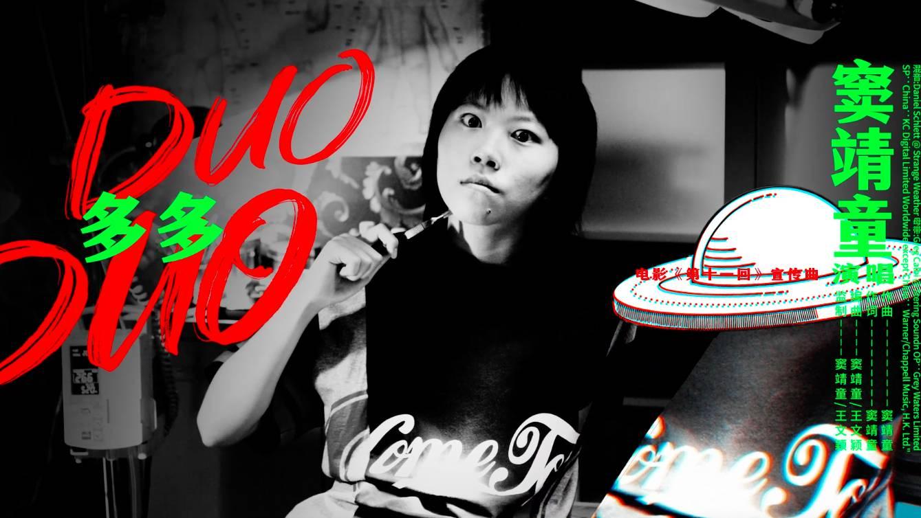 窦靖童献唱《第十一回》宣传曲《多多》